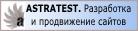 Лого Астратест