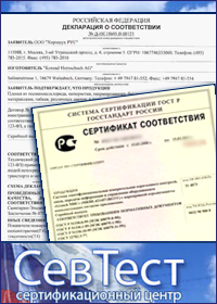 Обязательная сертификация