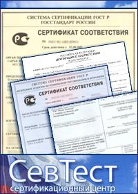 Сертификаты на импортную продукцию