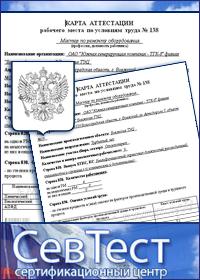 Аттестация рабочих мест на предприятиях России