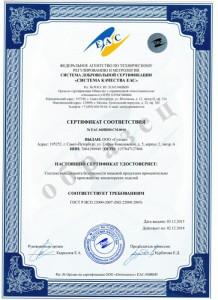 Сертификат ИСО 22000 ХАССП