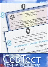 Сертификат СТО Газпром
