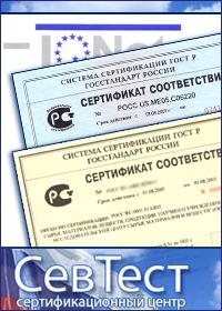 Сертификация товаров, как процедура подтверждения качества