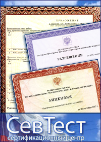 Разрешение Ростехнадзора и Лицензия на работу с опасными отходами